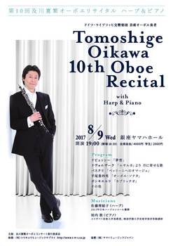 Oikawa_2017_Flyer_FINAL_web-omote.jpg